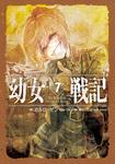 幼女戦記 7 Ut sementem feceris, ita metes-電子書籍