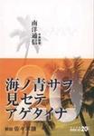 南洋通信-電子書籍