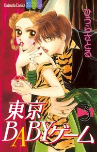 東京BABYゲーム(3)-電子書籍