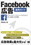 Facebook広告運用ガイド ダイレクトマーケティングに生かす売上直結の活用術-電子書籍