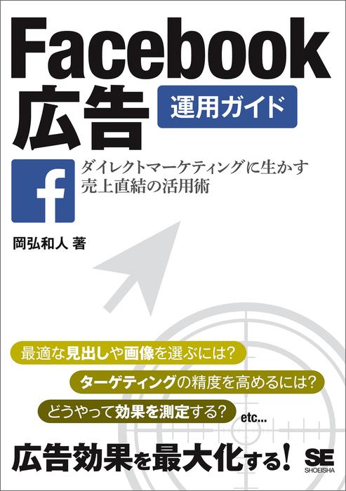 Facebook広告運用ガイド ダイレクトマーケティングに生かす売上直結の活用術拡大写真