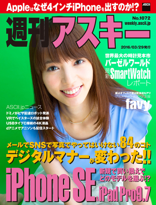 週刊アスキー No.1072 (2016年3月29日発行)拡大写真