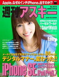 週刊アスキー No.1072 (2016年3月29日発行)