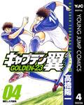 キャプテン翼 GOLDEN-23 4-電子書籍