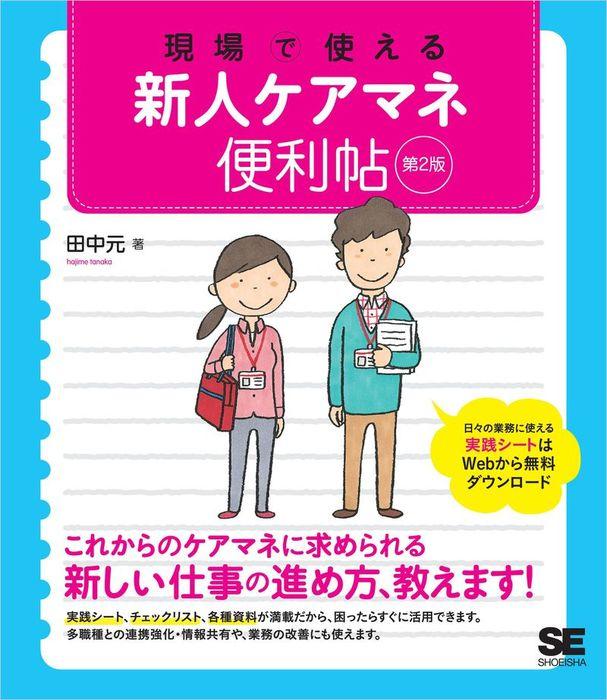現場で使える新人ケアマネ便利帖 第2版拡大写真