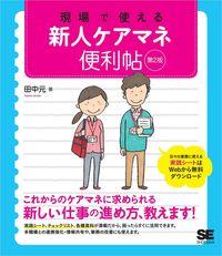 現場で使える新人ケアマネ便利帖 第2版-電子書籍