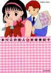 まりこの恋人 (1)-電子書籍