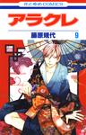 アラクレ 9巻-電子書籍