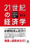 失敗史の比較分析に学ぶ 21世紀の経済学-電子書籍