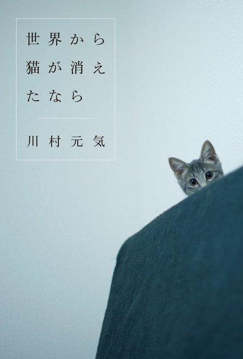 世界から猫が消えたなら-電子書籍-拡大画像
