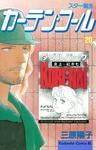 カーテン・コール(20)-電子書籍