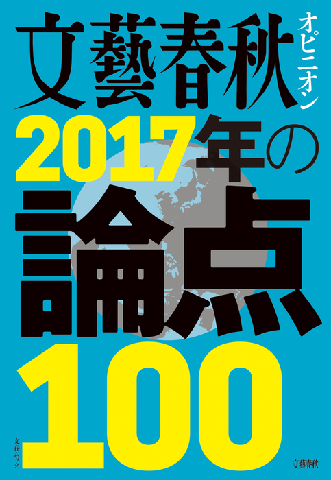 文藝春秋オピニオン 2017年の論点100拡大写真