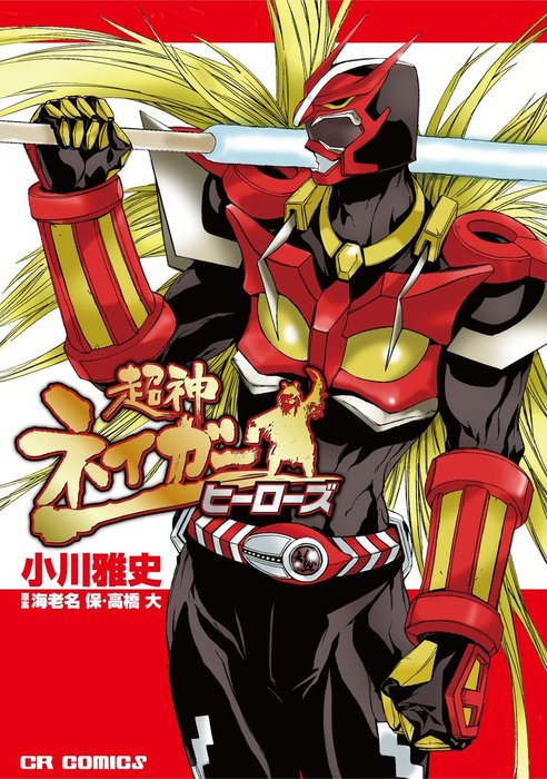 超神ネイガー:ヒーローズ 1拡大写真