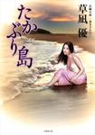 たかぶり島-電子書籍