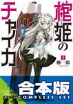 【合本版】棺姫のチャイカ 全12巻-電子書籍