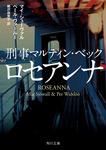 ロセアンナ 刑事マルティン・ベック-電子書籍