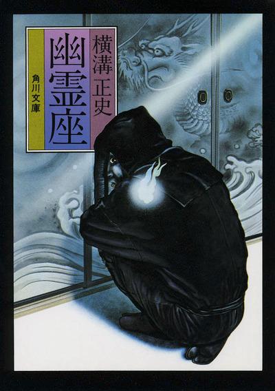 幽霊座-電子書籍