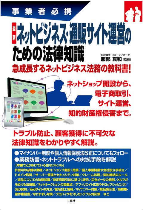 最新 ネットビジネス・通販サイト運営のための法律知識拡大写真