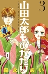 山田太郎ものがたり(3)-電子書籍