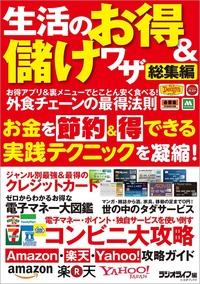 生活のお得&儲けワザ 総集編-電子書籍