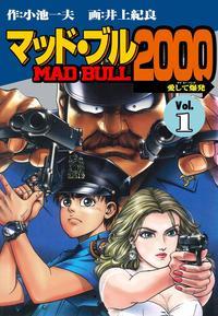 マッド★ブル2000 1-電子書籍