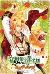 小説 猛獣使いと王子様 金色の笛と緑の炎-電子書籍
