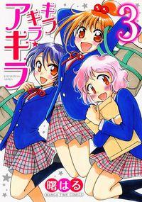 キラキラ☆アキラ 3巻-電子書籍