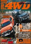 LET'S GO 4WD【レッツゴー4WD】2017年01月号-電子書籍