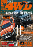 「LET'S GO 4WD」シリーズ