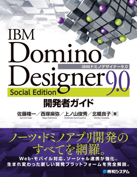 IBM Domino Designer 9.0 Social Edition開発者ガイド拡大写真