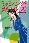 ミッシング・ガールズ レイの青春事件簿(1)-電子書籍