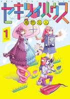セキツイハウス(電撃コミックスNEXT)