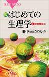 カラー図解 はじめての生理学 上 動物機能編-電子書籍