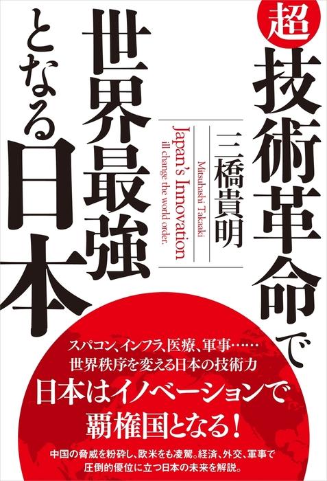 超・技術革命で世界最強となる日本拡大写真