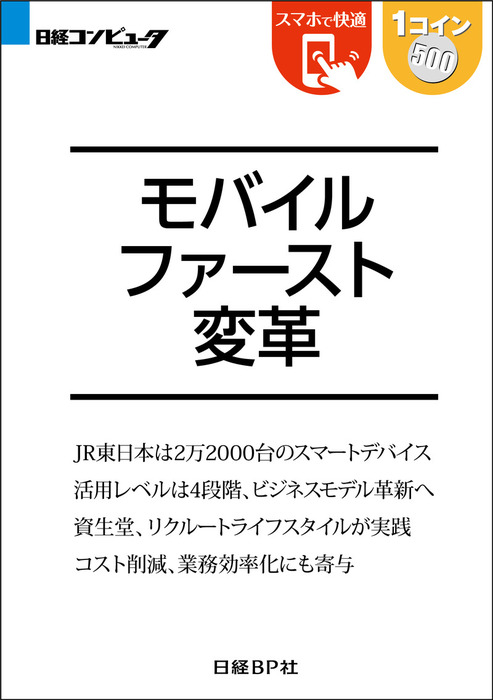 モバイルファースト変革(日経BP Next ICT選書)-電子書籍-拡大画像