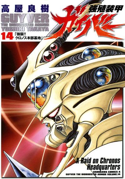 強殖装甲ガイバー(14)-電子書籍