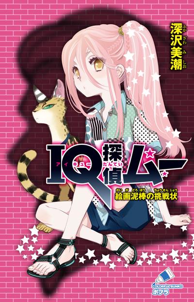 IQ探偵ムー 29 絵画泥棒の挑戦状-電子書籍