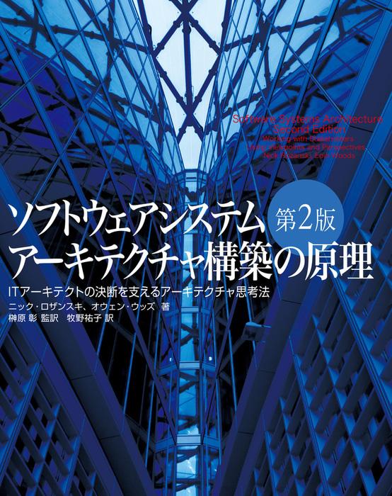 ソフトウェアシステムアーキテクチャ構築の原理 第2版拡大写真