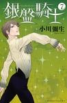 銀盤騎士(7)-電子書籍