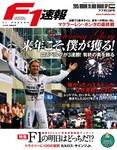 F1速報 2015 Rd19 アブダビGP号-電子書籍