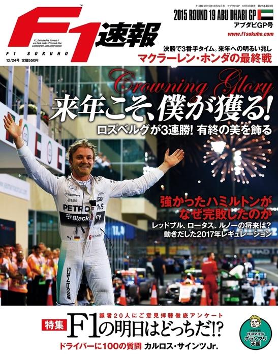 F1速報 2015 Rd19 アブダビGP号拡大写真