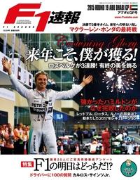 F1速報 2015 Rd19 アブダビGP号