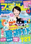 関西ファミリーウォーカー 2016年夏号-電子書籍