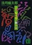 法月綸太郎の新冒険-電子書籍