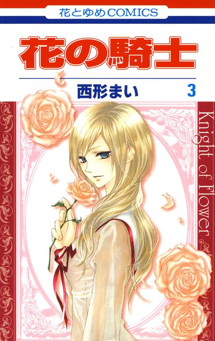 花の騎士 3巻拡大写真
