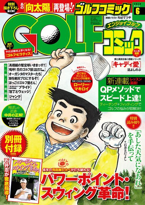 GOLFコミック 2016年6月号拡大写真