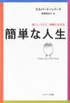 簡単な人生-電子書籍