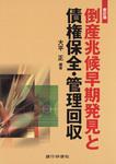銀行研修社 倒産兆候早期発見と保全・管理回収-電子書籍