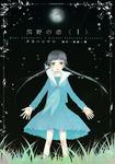 荒野の恋(1)-電子書籍