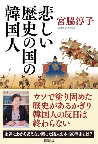 悲しい歴史の国の韓国人-電子書籍